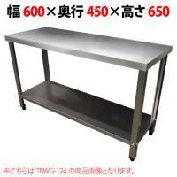 商品名:TBコンロ台 寸法:W600×D450×H650mm メーカー:テンポスオリジナル 送料区分...