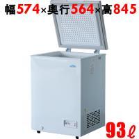 商品名:冷凍ストッカー 93L チェストタイプ 外形寸法:幅574×奥行564×高さ845(mm) ...