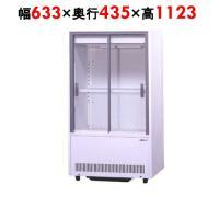 商品名:冷蔵ショーケース 超薄型 131L  メーカー:サンデン  型式:VRS-68XE お届け数...