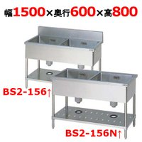 シンク 流し台 2槽 二槽シンク 業務用 マルゼン BS2-156 幅1500×奥行600×高さ800