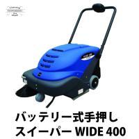 バッテリー式手押しスイーパー WIDE 400 シーバイエス
