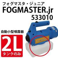 フォグマスタジュニア533010専用タンクです。