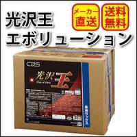 光沢王エボリューション18L 1箱 フロアワックス 樹脂ワックス 高光沢 シーバイエス 送料無料
