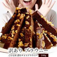 訳あり アウトレット スイーツ お菓子 チョコ チョコレート ケーキ 大量 賞味期限 ご自宅用 濃厚 チョコブラウニー 240g