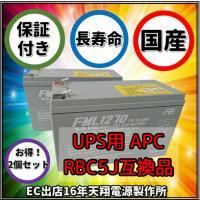 無停電電源装置の性能は鉛蓄電池次第です。 品質の悪い電池ですと、  UPSの性能が発揮されません。 ...
