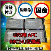 対応機種:  ◎Smart-UPS 1500RM   ◎旧型 SU1400RMJ2U  ◎DELL製...