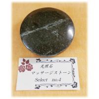 天照石(てんしょうせき) 100% 天然の原石から美しく磨き上げています 直径6cm 高さ1.5〜2...