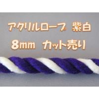 紫白幕や神前幕等々を懸垂するために使う8mm径のロープになります。  ★★お好きな長さにメーター単位...