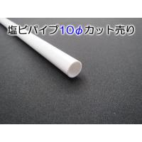 軽量で低価格、定番の硬質塩ビ製(プラスチック・樹脂)丸パイプ(白)です。 POP用品(旗、幕)、バナ...