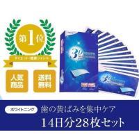 3D ホワイトニング シール 歯を白く ホワイトニング シート ホーム ホワイトニング 歯磨き 14日間28..