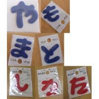 ◆ランク◆S<br><br>新品です。幼稚園や保育園のスモッグやバッグにつけ...