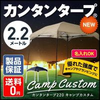 タープ テント タープテント 2.2m カンタンタープ キャンプカスタム 日よけ イベント アウトド...