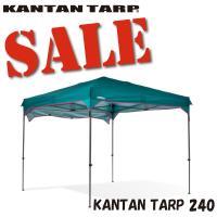 タープ タープテント テント テントタープ キャンプ アウトドア カンタンタープ240 有名メーカー製造工場 テレビで紹介されました 名入れサービス開始!