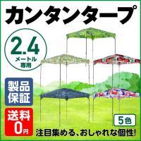 タープ テント タープテント 2.4m 天幕 ワンタッチ ワンタッチタープ カンタンタープ 日よけ ...