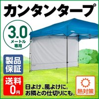 タープ テント タープテント 3m ワンタッチ ワンタッチタープ カンタンタープ 日よけ イベント ...