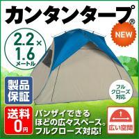 送料無料 ポップアップT220 POP-220 ポップアップサンシェード 最新モデル 日よけ テント...