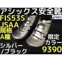 ※1〜2営業日以内に出荷致します  足首の安全性に配慮したハイカットタイプ。 フィット性に優れ脱ぎ履...