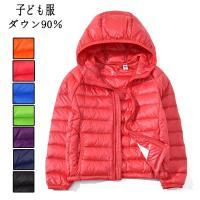ダウンジャケット キッズ 子ども フード付き 軽めアウター ダウン 軽量 防寒 ジャケット あたたか...