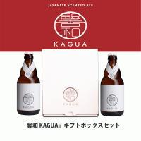 ギフト 馨和 KAGUA Blanc 330ml 2本セット クラフトビール カグア かぐあ ギフト  白 和のビール 包装 プレゼント
