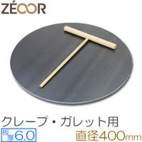 ■商品詳細■ 材質     : 黒皮鉄板(HOT) 板厚     : 6.0mm 製品サイズ : 直...