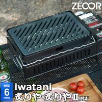 ■商品詳細■ 材質     : 黒皮鉄板(HOT) 板厚     : 6.0mm 製品サイズ : 2...