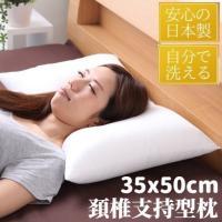 頚椎支持型枕とは  ●身体に無理を掛けない設計で作られており、枕の中心部にくぼみを付ける事で頭と首が...