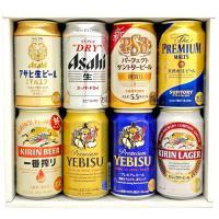 ホワイトデー 誕生日 内祝  4大国産ビール ザ・モルツ エビス 入り プレミアム&定番ビール飲み比べ 8種8本 ギフトセット THE MALT'S
