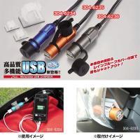 ●12Vバイク用に開発された防水USBチャージャー。※電源使用時は防水になりません●多数の端末に充電...