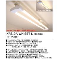 配線ダクトレールが設置されている店舗や事務所、スポットライトを多灯使用しても明るさが足りない・・・そ...
