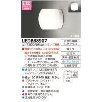 【あすつく対応】 東芝ライテックのバスルームライト〔 浴室灯 LED電球 用 てるくにでんき 照明器...