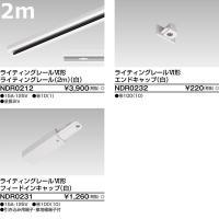 白2mのライティングレールとフィードインキャップとエンドキャップのセットです。 【あすつく対応品配線...