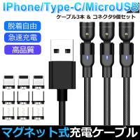 スマホ マグネット ケーブル iphone android Micro USB type-c ケーブ...
