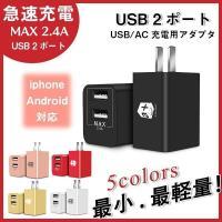 キーワード:iPhone 6  6s 7 iPad ACアダプター USB スマートフォン スマホ ...