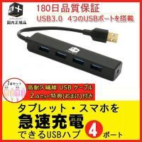 HUB コンピュータ USBポート USB機器 便利 超コンパクト 高速 安全 放熱性 USB3.0...