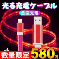 スマホ iphone android ケーブル Micro USB アイフォン 急速 充電 ケーブル...