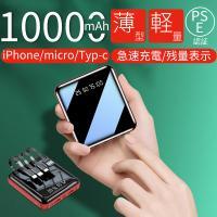 モバイルバッテリー 10000mAh 大容量 ミニ 超軽量 ケーブル内蔵2.1A急速充電 iPhone/iPad/Android Type-C対応 LEDライト付き PSE認証済み