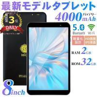【Google GMS正規認証済】タブレット PC本体 8インチ RAM2G ROM32GB Android11 Wi-Fiモデル 前後カメラ 1280×800HD 4コア 2.4GHz対応 日本語設定