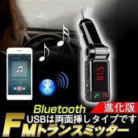 ★本製品を携帯と無線で接続、FMトランスミッターモード、オーディオモード 二通り使用できます。Blu...