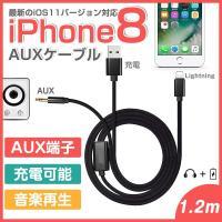AUXケーブル  2in1 オーディオ ケーブル 高音質 音楽再生 AUXプラグ 変換ケーブル イヤホン カーオーディオ  iPhone7/8/X iPad iPod に対応