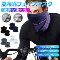 フェイスマスク フェイスカバー 冷感 夏 紫外線対策 UVカット 吸汗速乾 日よけ 防風 多機能 自転車 フリーサイズ 男女兼用 2点セット 夏必須品