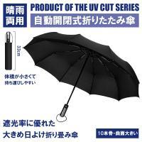 折りたたみ傘 自動開閉 大きい 10本骨 超撥水 折り畳み 暑さ対策 熱中症 UV遮蔽率99% 軽量 晴雨兼用 風に強い 運びやすい 紫外線カット 通学 通勤