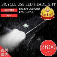 自転車 LED ライト 自転車ヘッドライト 防水仕様 USB充電式 クールホワイトLED ハンドル取り付け型 明るい サイクルライト 取り外し可能 盗難防止