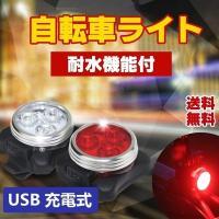 自転車 ライト USB充電式 セーフティライト LEDテールライト クリップ式 安全警告灯 夜間ジョギング  ランニング  バイク 軽量 防水 4点灯モード
