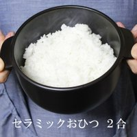 おひつ 2合 陶器 セラミック 電子レンジ対応 弥生陶園 萬古焼 日本製