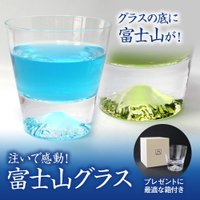 僕も愛用している富士山グラスです。 お酒をやめている僕は、もっぱらコーヒーやお茶、ジュースで美しい富...