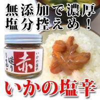 無添加で造ったイカの塩辛 140gビン / いか / 烏賊 / 珍味