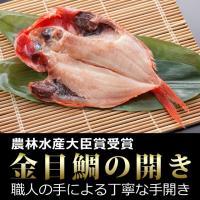 当店のキンメ開きは平成19年度 茨城県水産製品品評会において農林水産大臣賞を受賞しました。  1枚