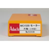 MC1530モーター片軸(小判型) 安達製作所