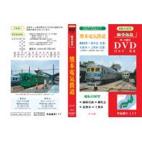 鉄道DVD 熊本電気鉄道 運転台展望