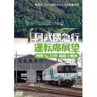 鉄道DVD 阿武隈急行 運転席展望  福島県と宮城県を繋ぐ阿武隈急行。その魅力を余すところなく紹介す...